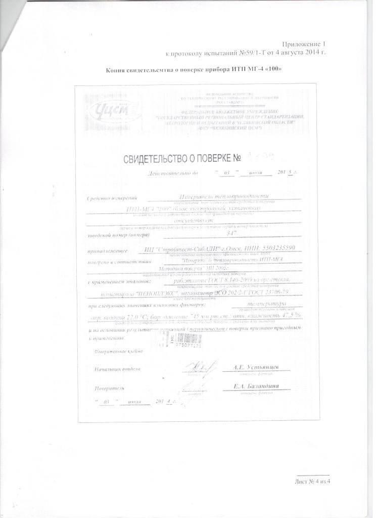 Приложение 1 к протоколу испытаний 001