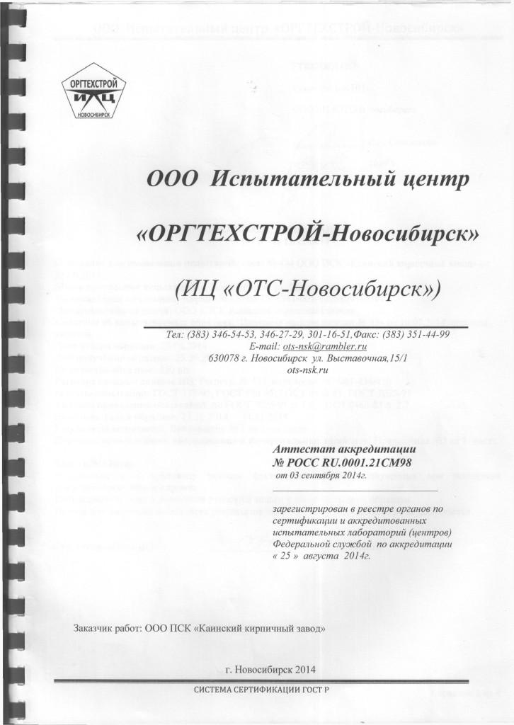 Протокол-испытаний-№-434-3-1