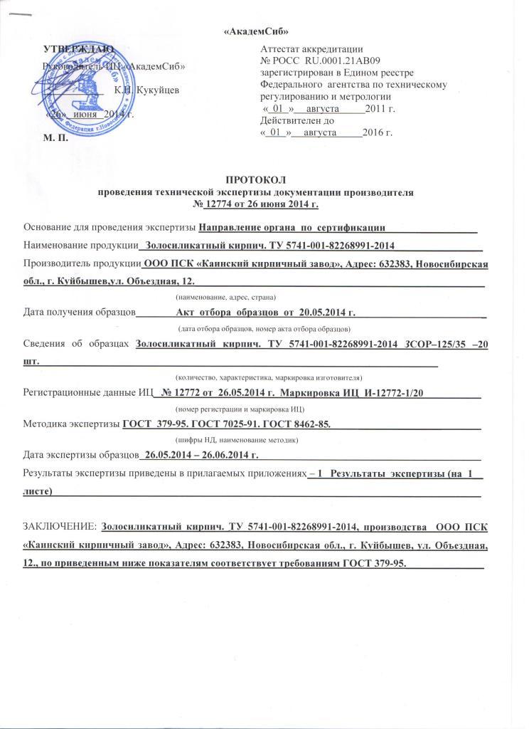 Протокол экспертизы 12774