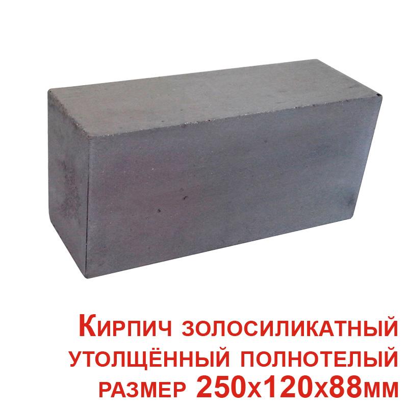 Кирпич золосиликатный утолщённый полнотелый размер 250x120x88мм